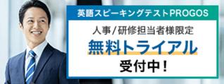 人事/研修担当者限定 無料トライアル受付中!