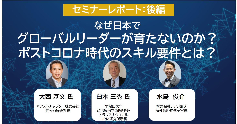 【セミナーレポート】後編:なぜ日本でグローバルリーダーが育たないのか?ポストコロナ時代のスキル要件とは?