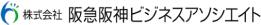 株式会社 阪急阪神ビジネスアソシエイト