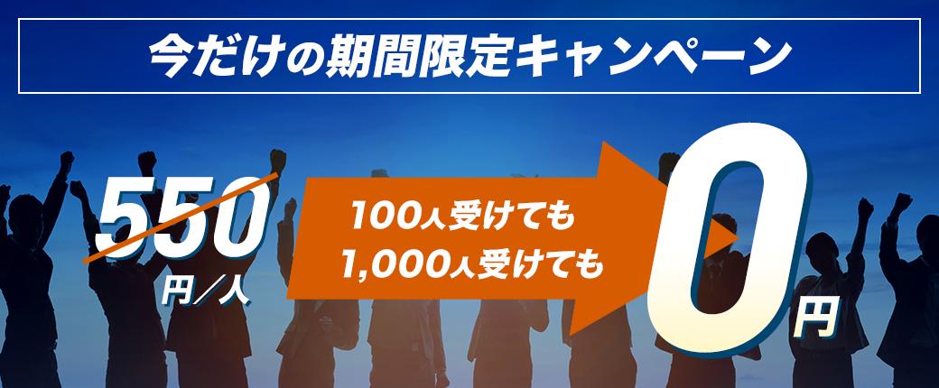 今だけの期間限定キャンペーンオンラインPROGOSスピーキングテスト550円/人が100人受けても1000人受けても0円